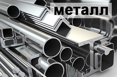 metal-banner-1